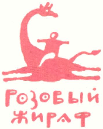 Лого «Розовый жираф»