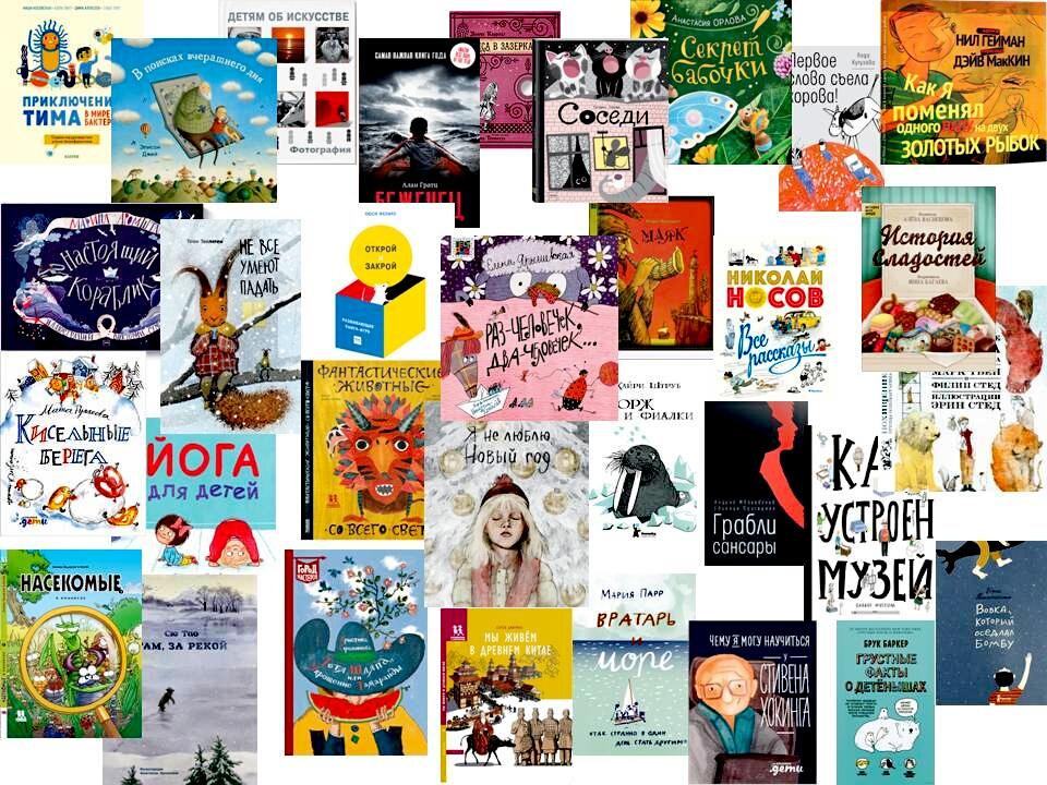 32 книги, на которые стоит обратить внимание на Non/fiction№20
