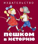 Лого «Пешком в историю»