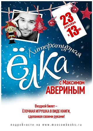 Афиша/книжный магазин «Москва»