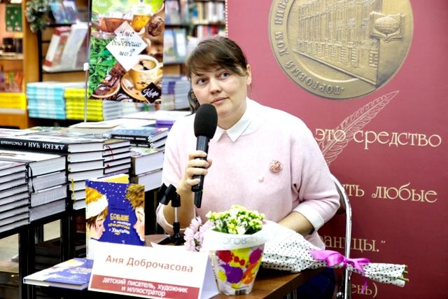Детский писатель и художник Анна Доброчасова