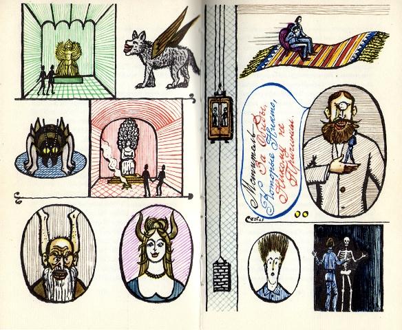 Иллюстрация Сергея Пожарского из книги «Чудесные приключения Жоана Смельчака»2