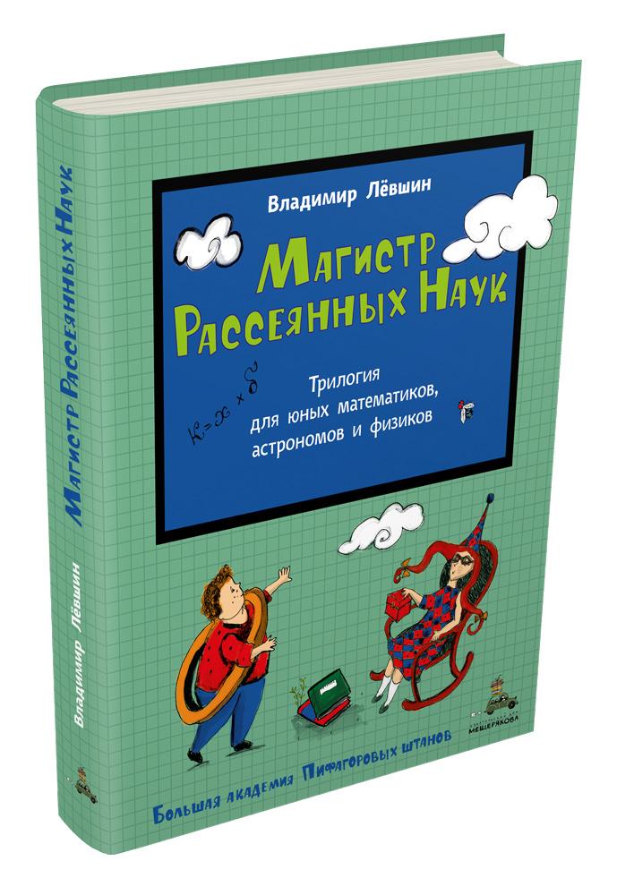 Обложка предоставлена «Издательским домом Мещерякова»