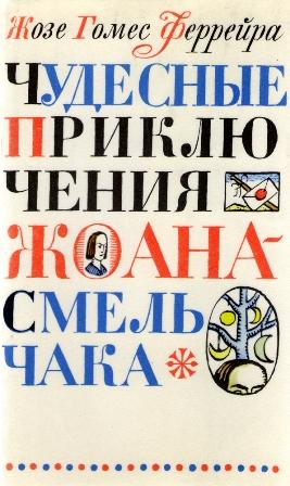 Обложка книги «Чудесные приключения Жоана Смельчака»
