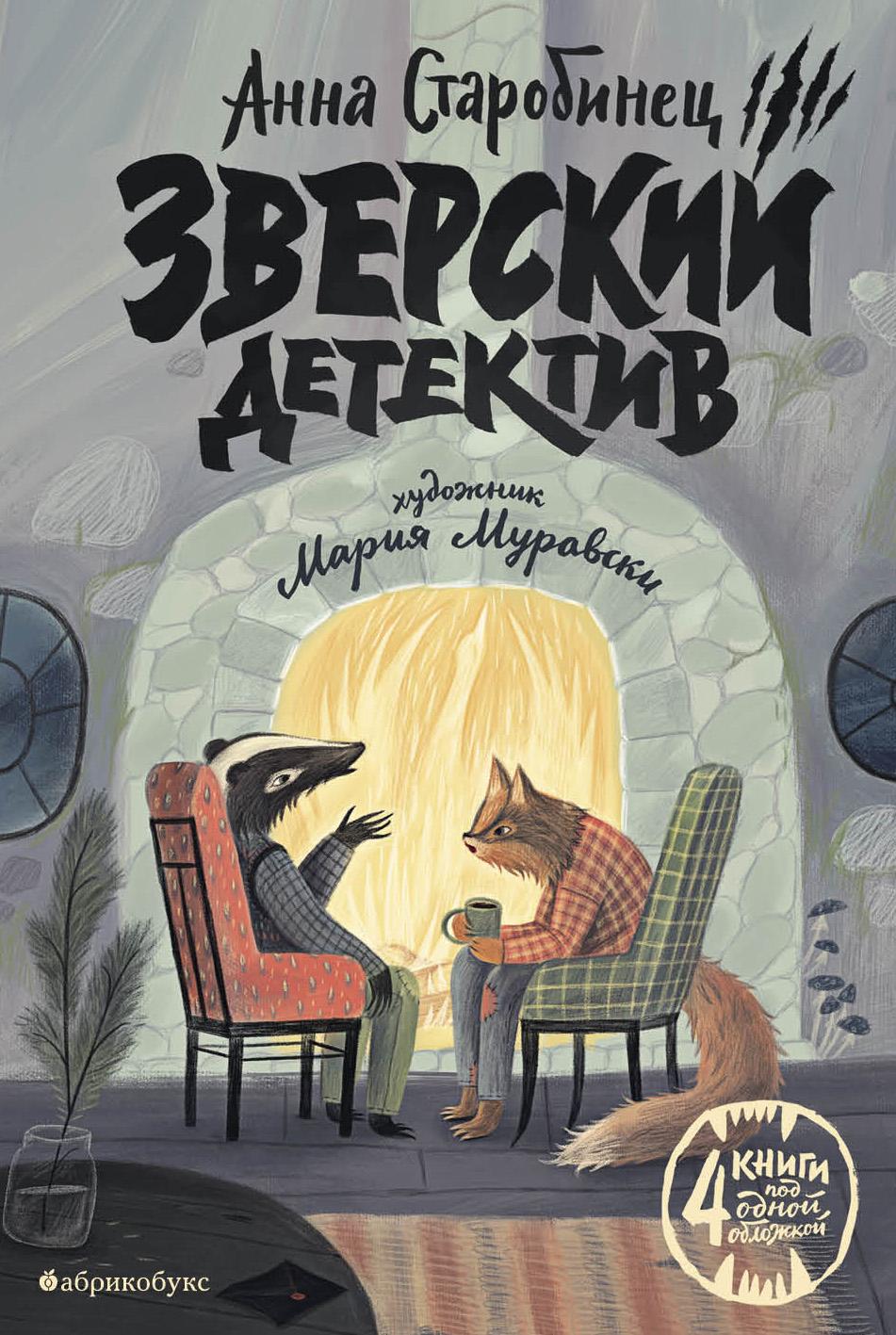 Обложка книги «Зверский детектив». Предоставлено издательством «Абрикобукс»