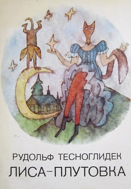 Обложка издания 1983 года