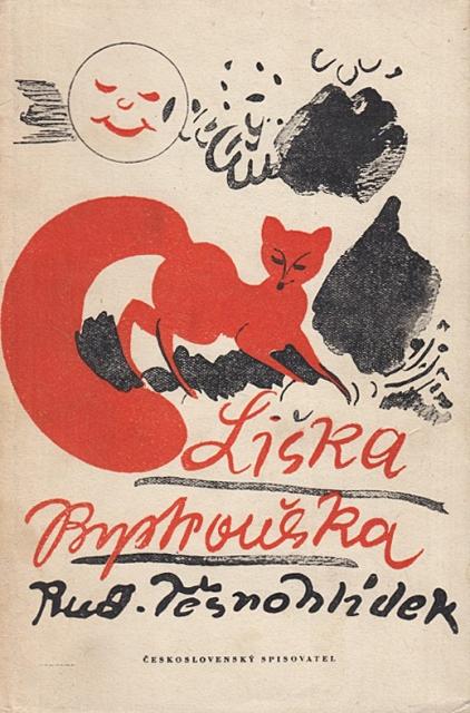 04.Обложка издания 1964 года