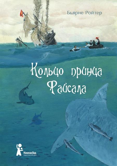 Обложка предоставлена издательством «КомпасГид»