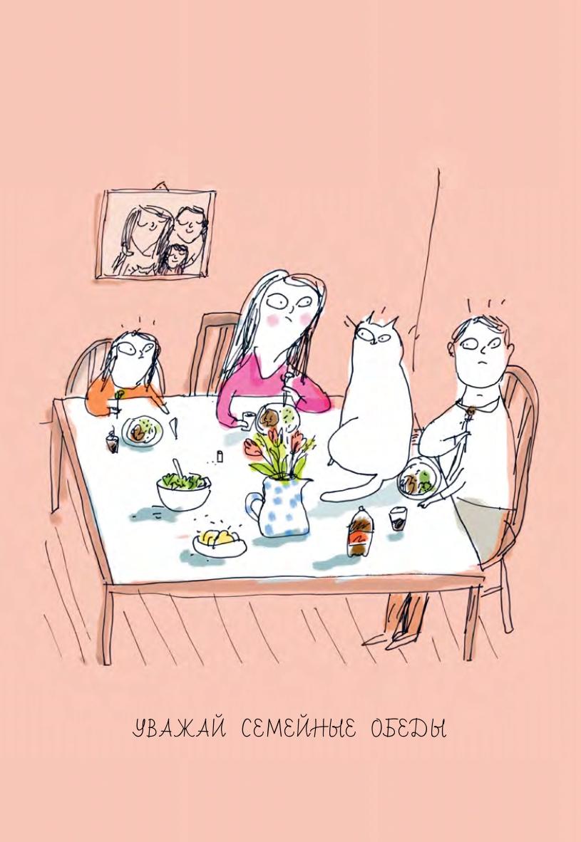 """Из книги """"Правила жизни моего кота"""""""