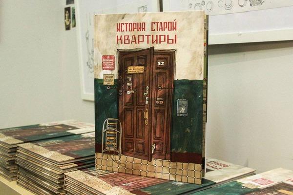 книга «История Старой Квартиры»