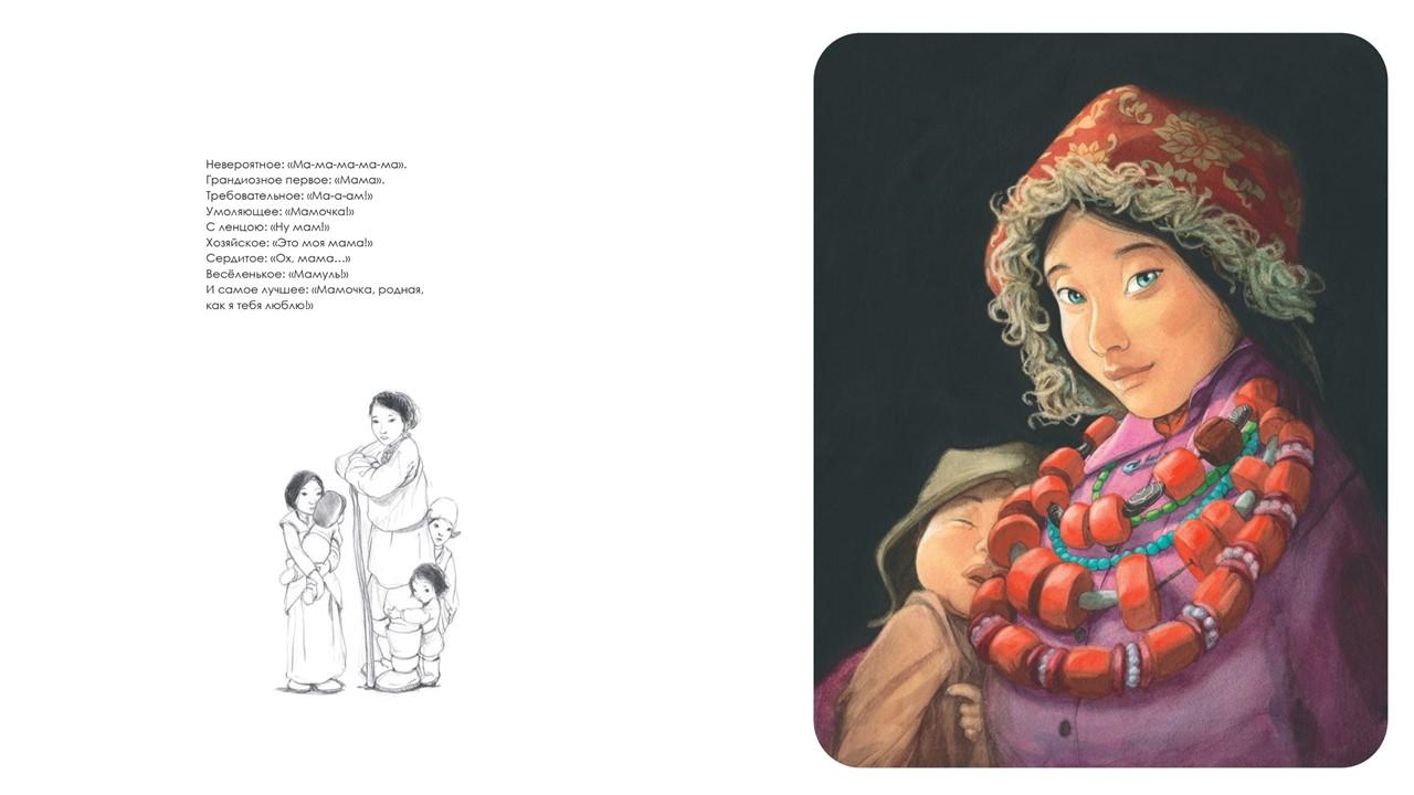 """Разворот из книжки """"Мама"""". Предоставлен издательством «Поляндрия»"""