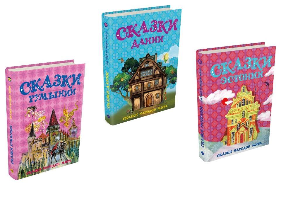 обложки предоставлены «Издательским домом Мещерякова»