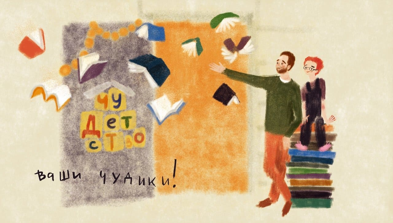 Иллюстрация Анны Кичигиной/ предоставлено книжным магазином