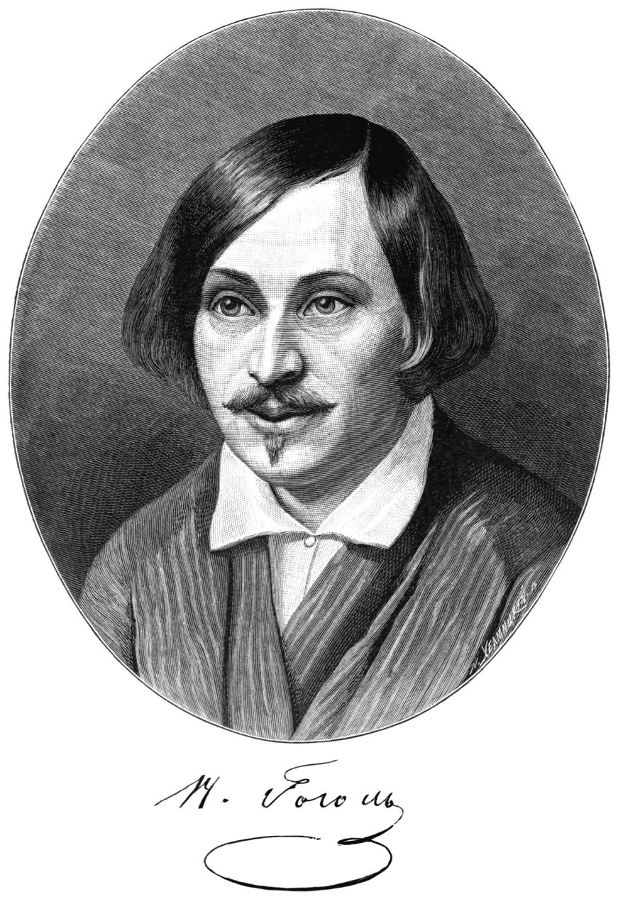 Гоголь Николай Васильевич/ wikimedia.org