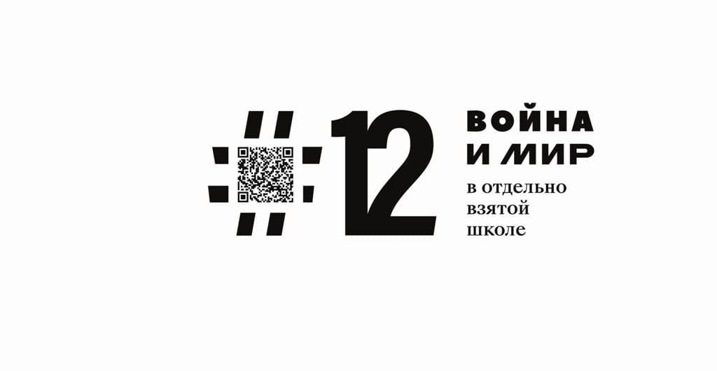 #12_Война и мир в отдельно взятой школе – коллективный роман-буриме