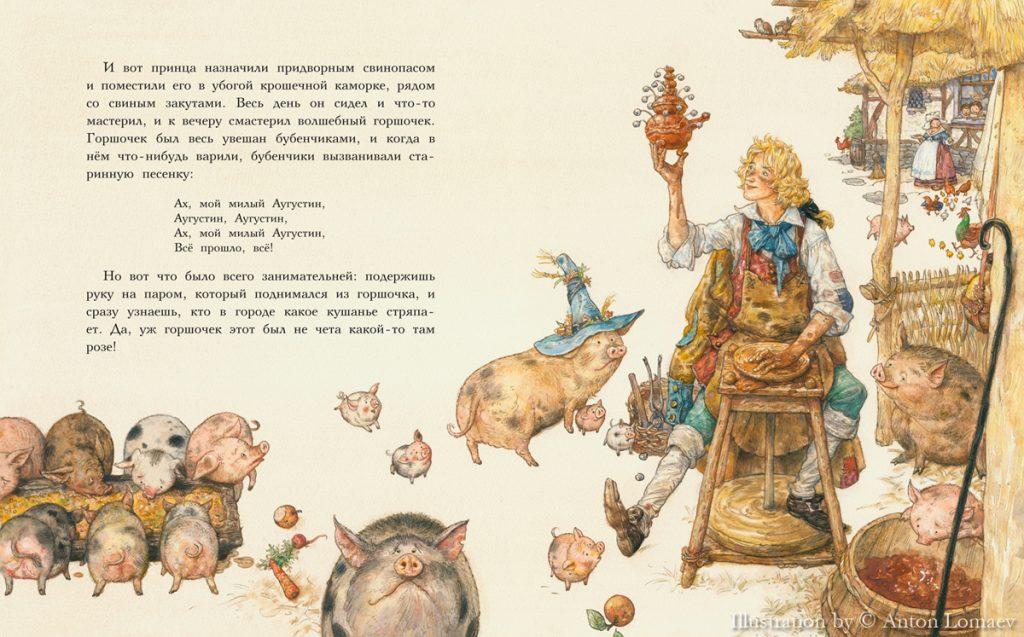 Иллюстрация к сказке Г. Х. Андерсена «Свинопас»
