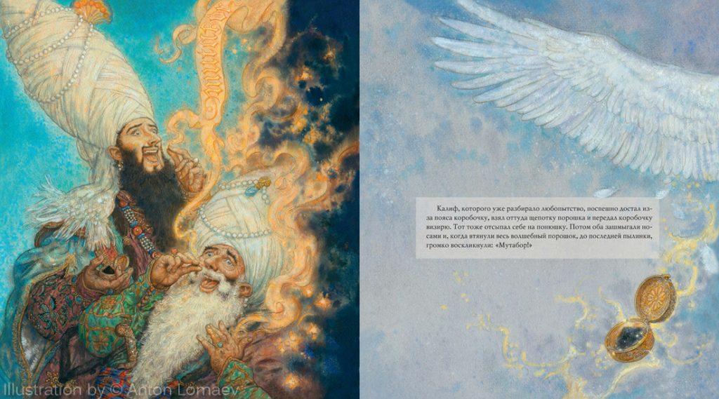 Иллюстрация к сказке В. Гауфа «Калиф аист»