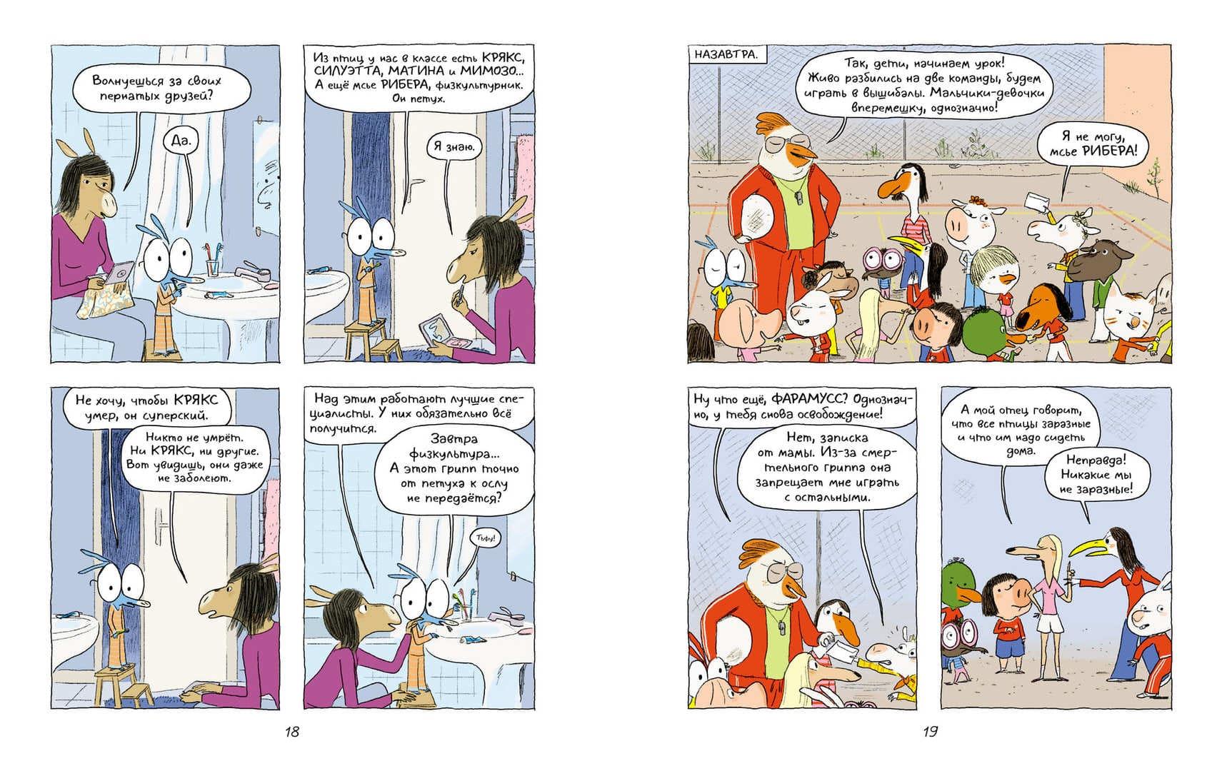 Иллюстратор Марк Бутаван представил в Москве комиксы про ослика Ариоля