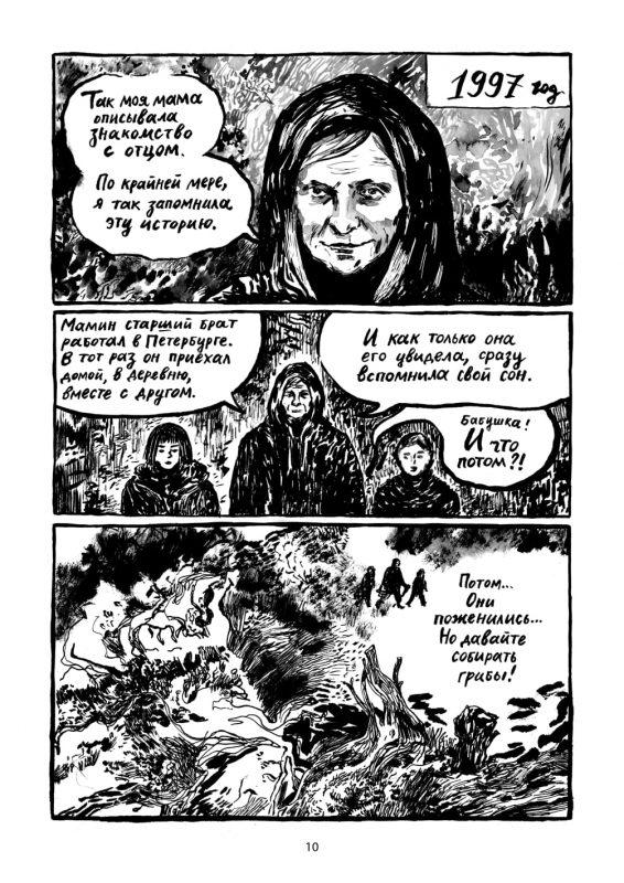 Ольга Лаврентьева «Сурвило». Обложка и иллюстрации предоставлены издательством «Бумкнига»