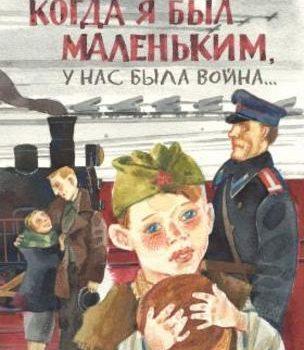 Станислав Олефир.Когда я был маленьким, у нас была война.Издательство «КомпасГид»