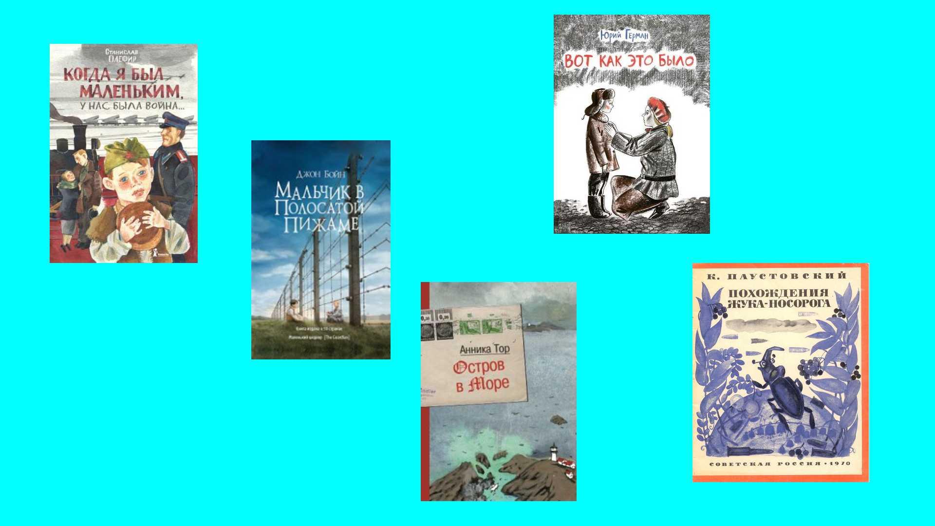 Чему нас учат детские и подростковые книги о Второй мировой войне