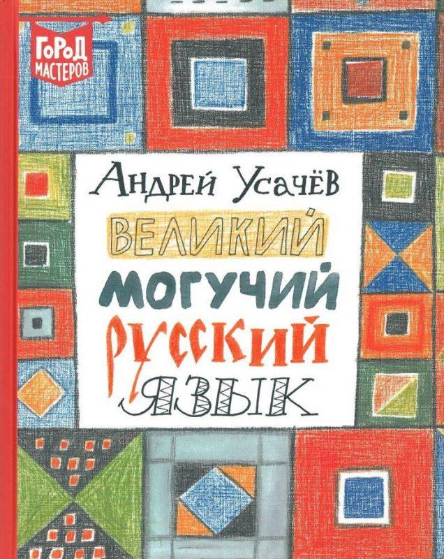 «Великий и могучий русский язык» Андрей Усачев