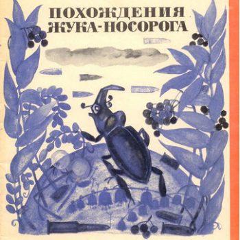 Константин Паустовский.Похождения жука-носорога. Издательство «Нигма»
