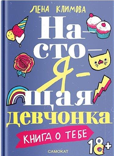 Лена Климова. «Настоящая девчонка. Книга для тебя»