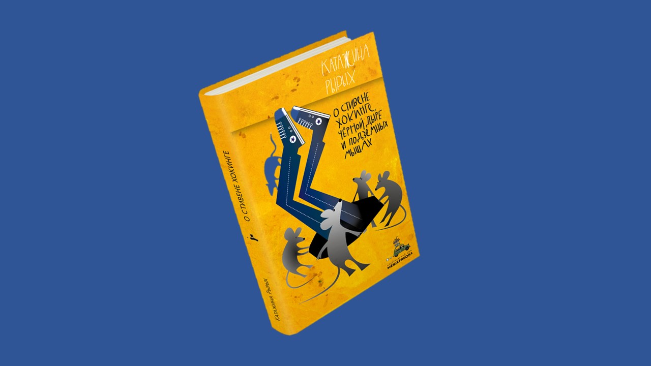Катажина Рырых «О Стивене Хокинге, Чёрной Дыре и Подземных Мышах»