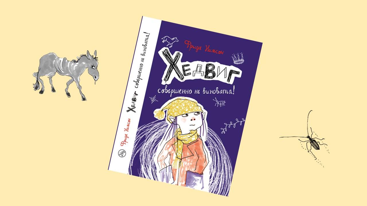 Обложка и иллюстрации из книги «Хедвиг совершенно не виновата!» предоставлены издательством «Самокат»