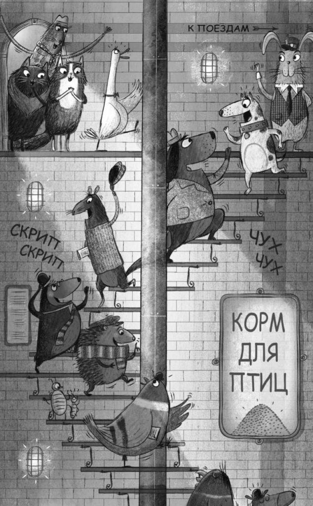 Великий побег. Иллюстрации предоставлены Издательством ЭКСМО