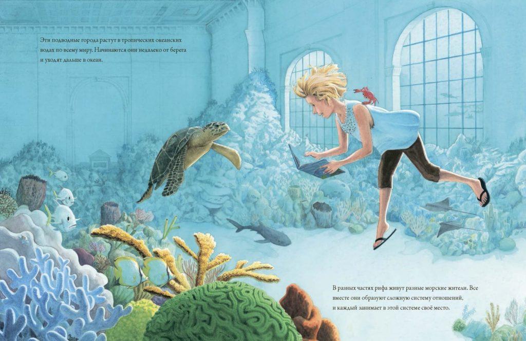 Иллюстрации «Коралловые рифы»