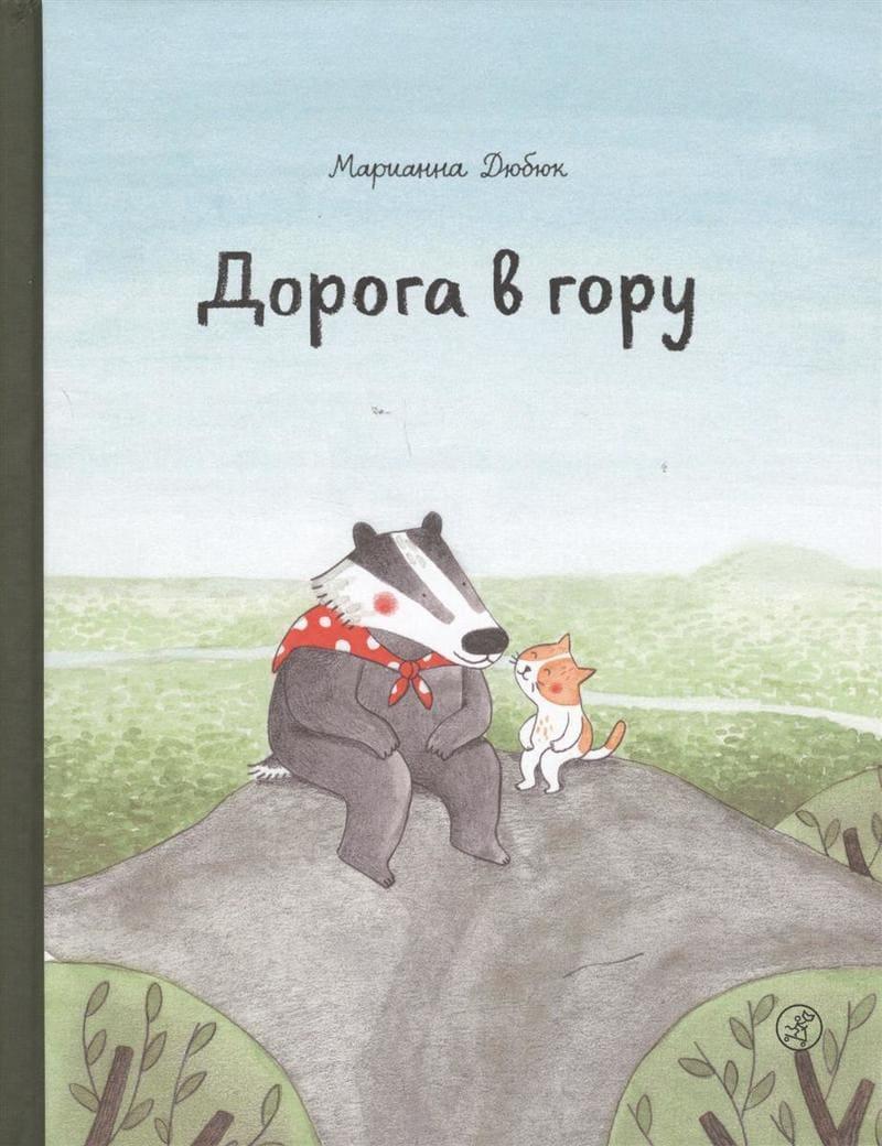 Марианна Дюбюк. Дорога в гору