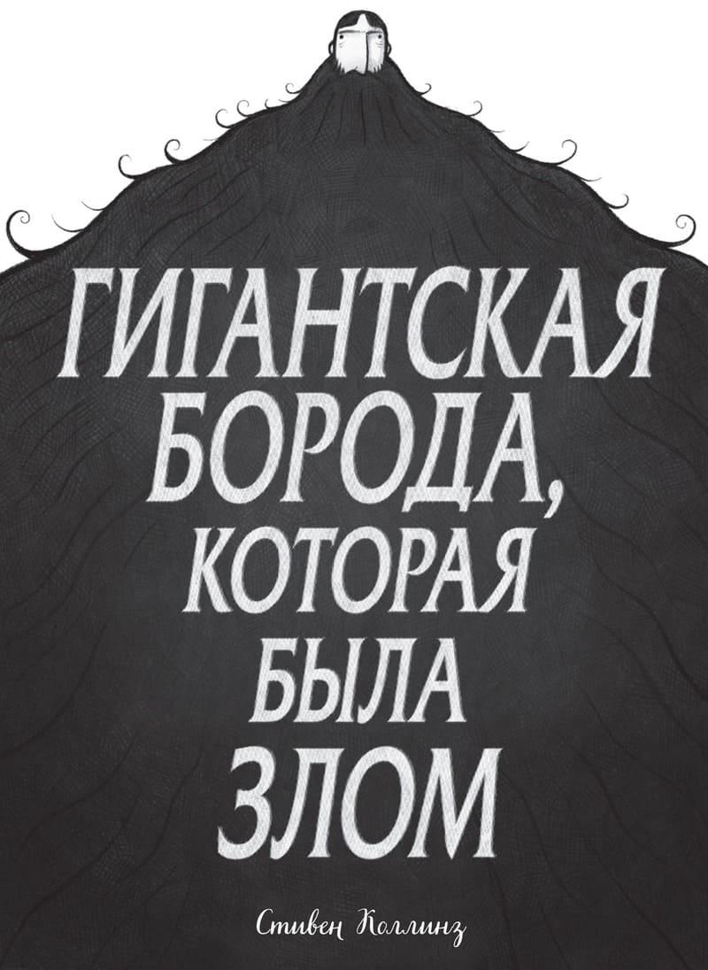 Стивен Коллинз «Гигантская борода, которая была злом». Пер. Дарьи Берёзко. «Манн, Иванов и Фербер», 2019. 14+