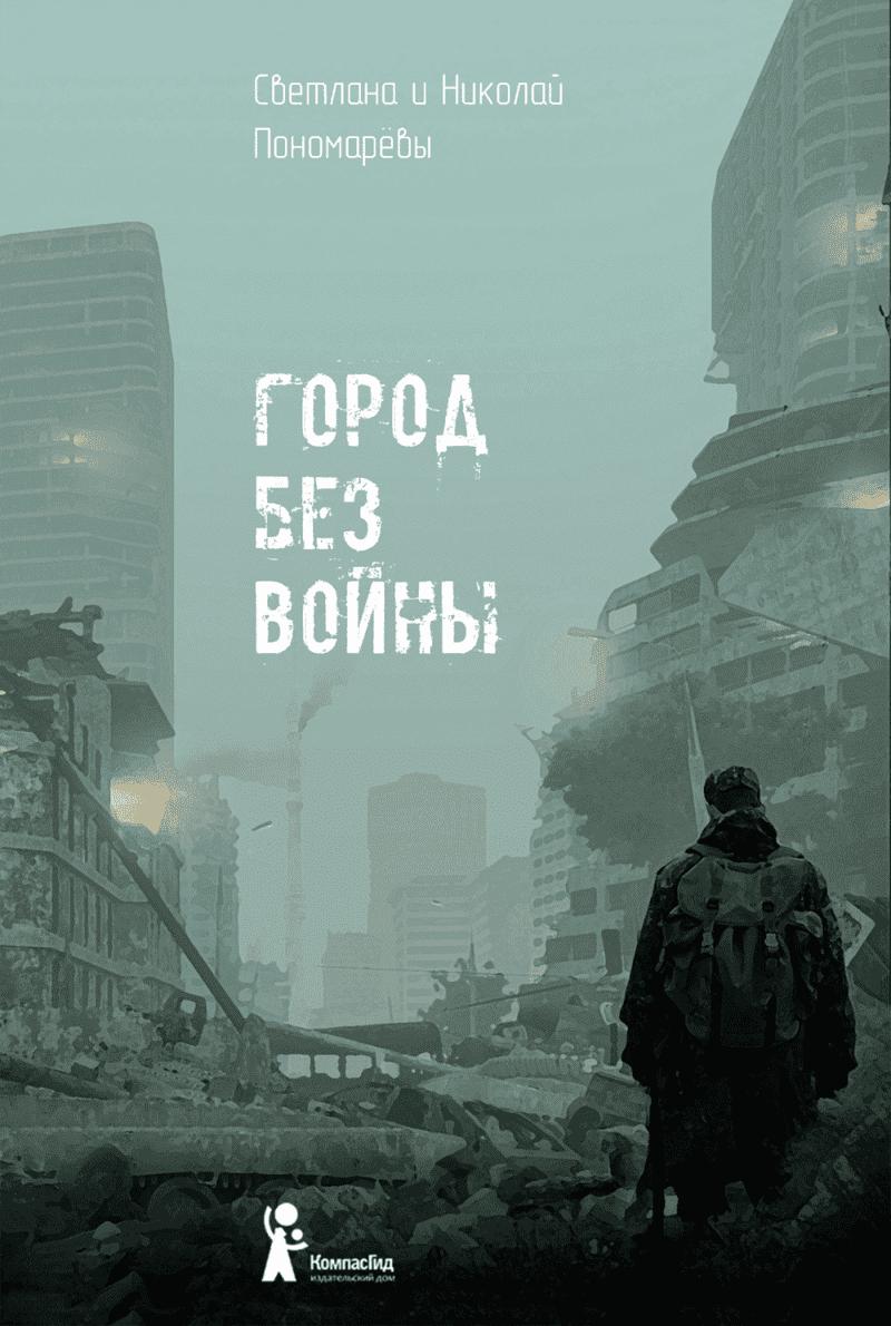 Светлана и Николай Пономарёвы «Город без войны». «КомпасГид», 2019. 16+