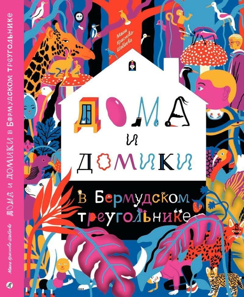 """Маша Краснова-Шабаева """"Дома и домики в Бермудском треугольнике"""""""