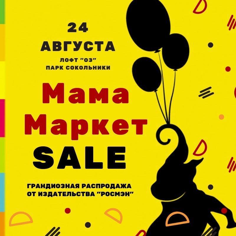 «Мама Маркет SALE» в Сокольниках
