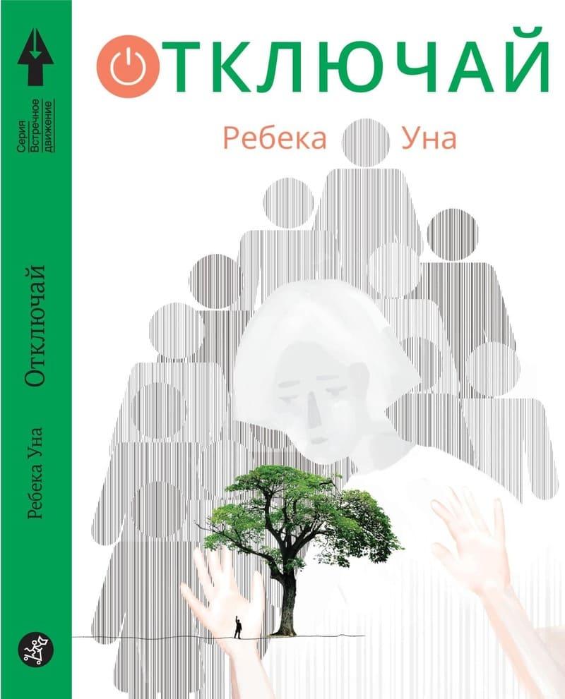 Ребека Уна «Отключай». Пер. Александры Васильковой. «Самокат», 2019. 12+