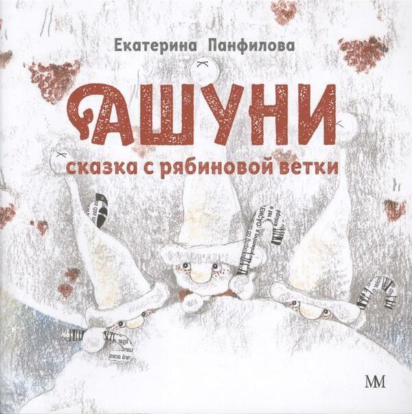Екатерина Панфилова. Ашуни. Сказка с рябиновой ветки