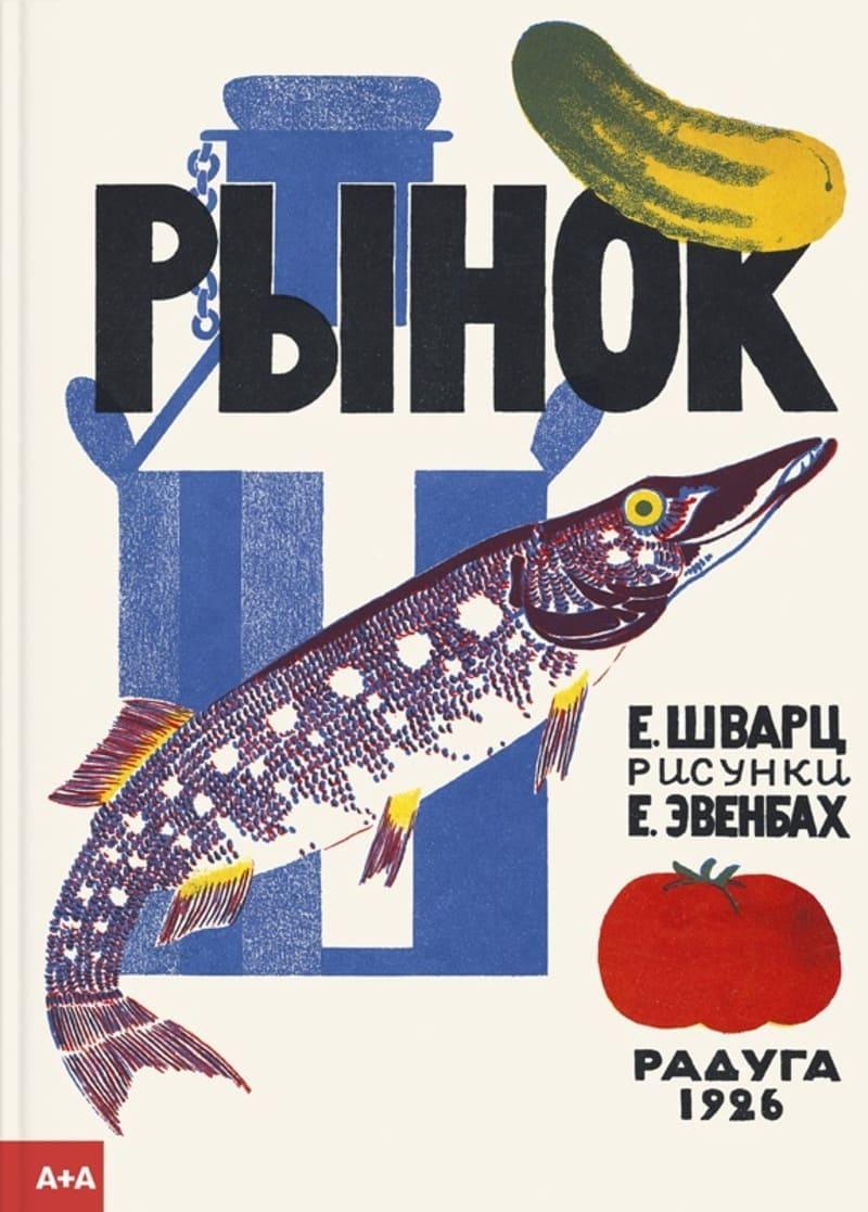 """Евгений Шварц, """"Рынок"""""""
