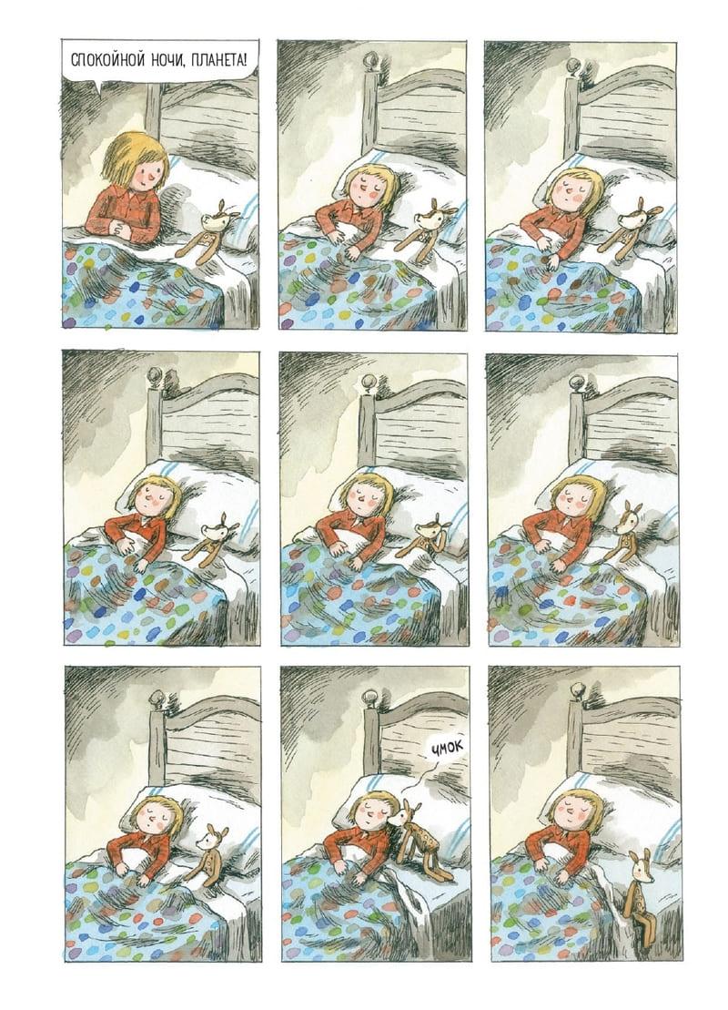 иллюстрация Рикардо Сири Линьерс «Спокойной ночи, Планета»