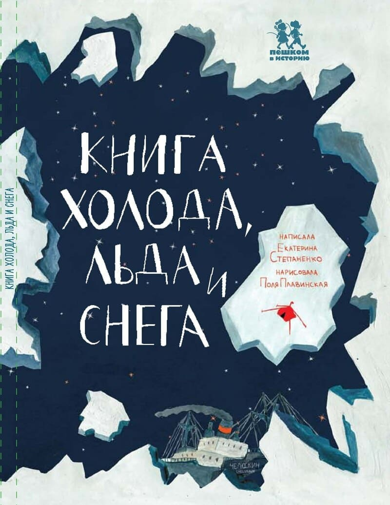 "Екатерина Степаненко ""Книга холода, льда и снега"""