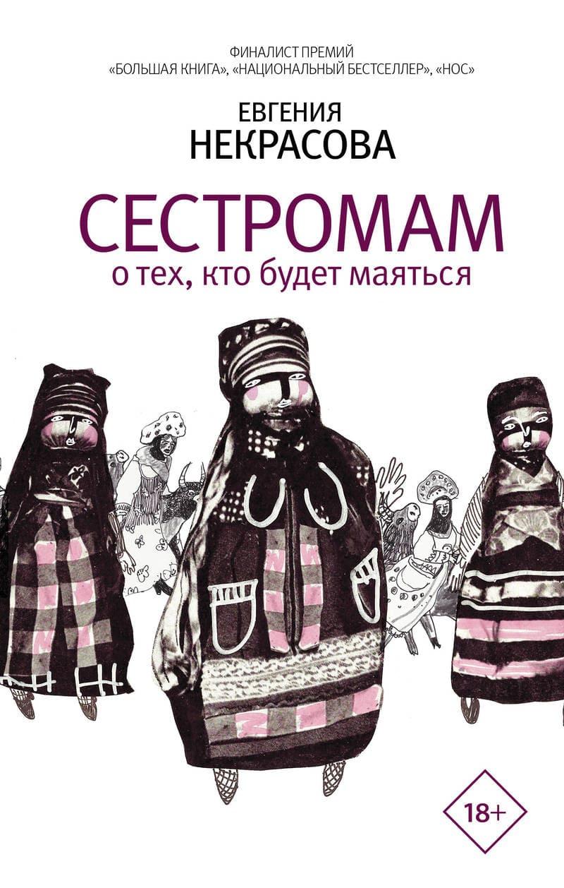 Евгения Некрасова. Сестромам