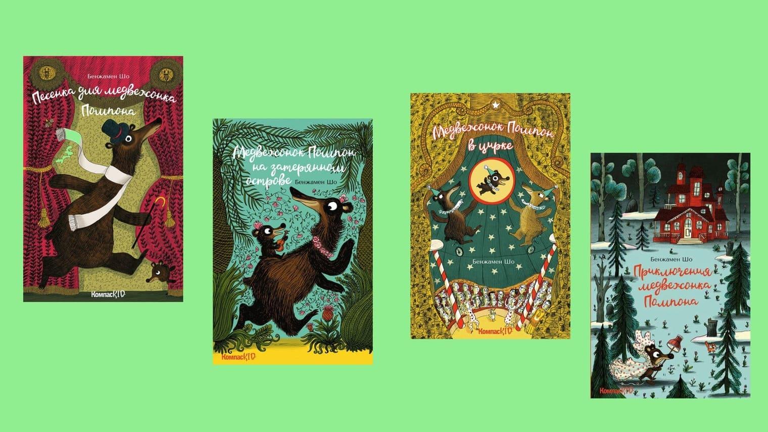 Создатель медвежонка Помпона встретится с российскими читателями