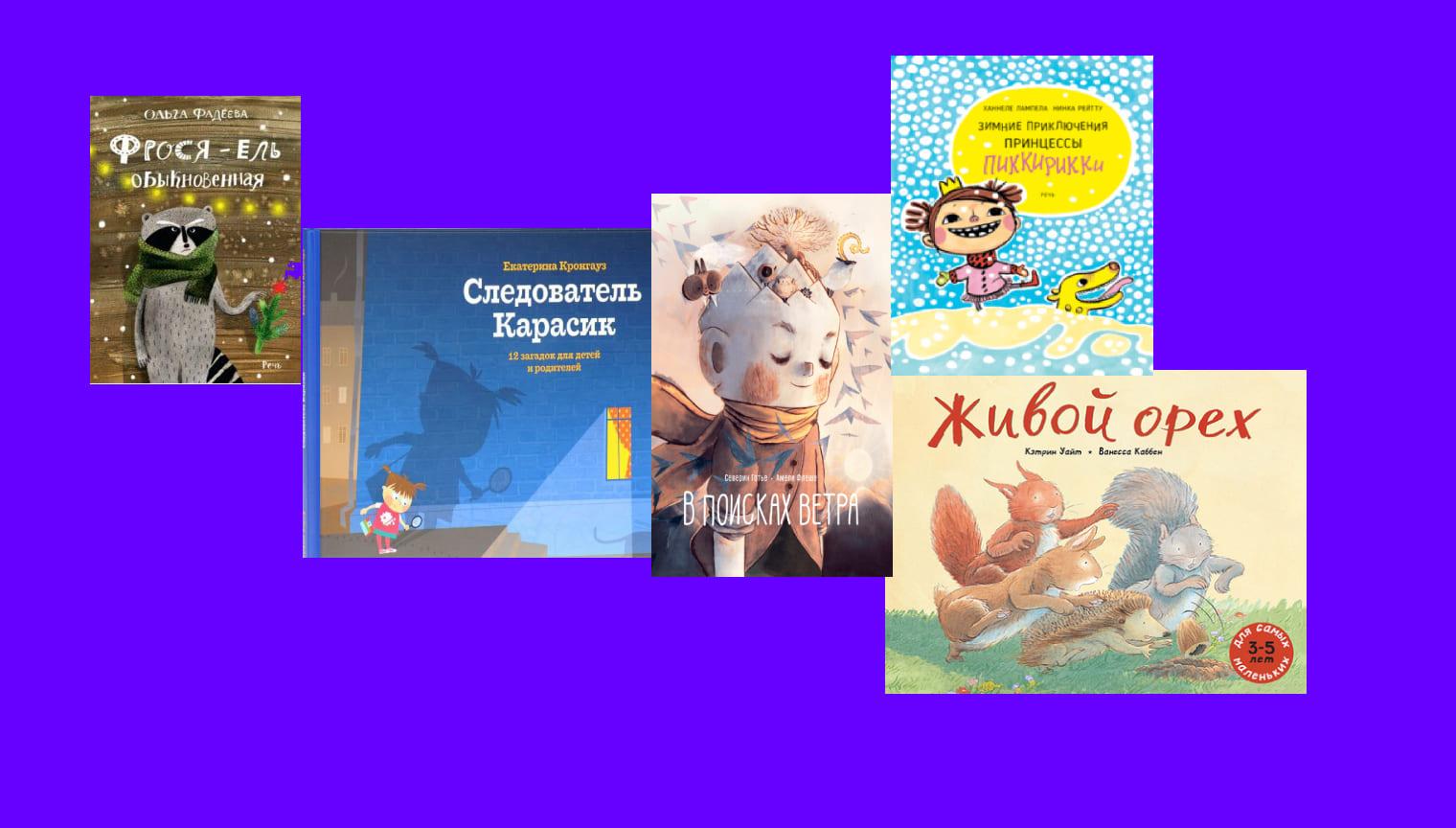 5 книг под занавес сентября