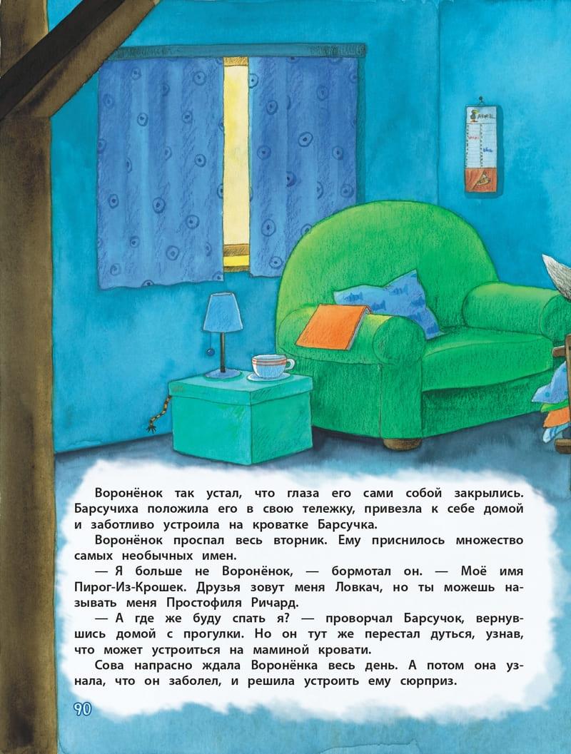 Неле Моост «Приключения Воронёнка, или Быть послушным – скучно»