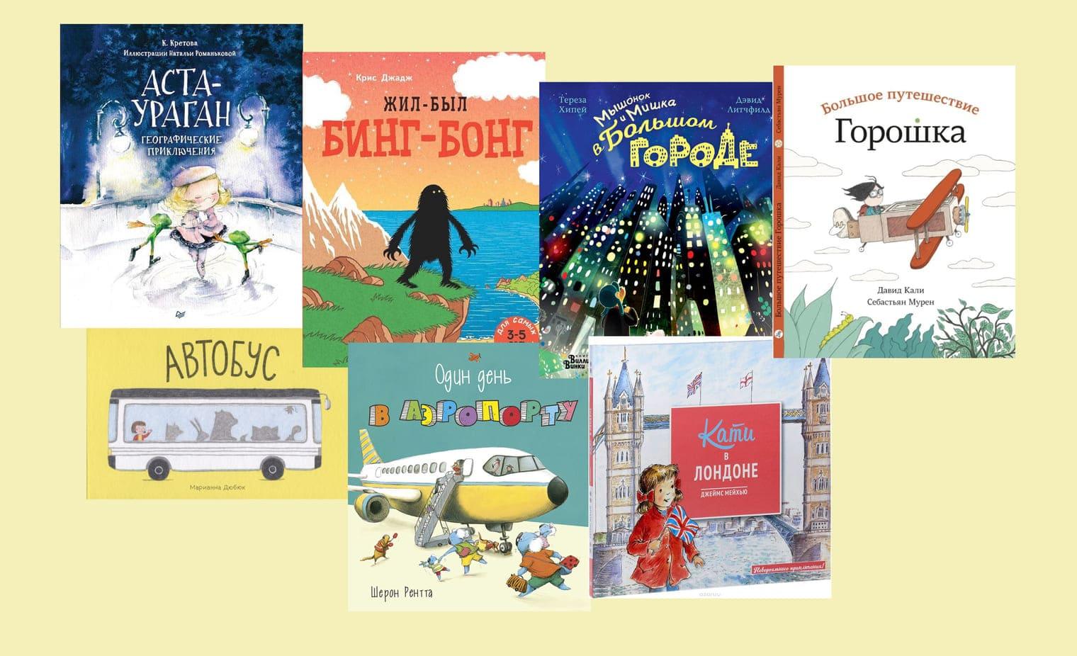 7 книг для юных путешественников