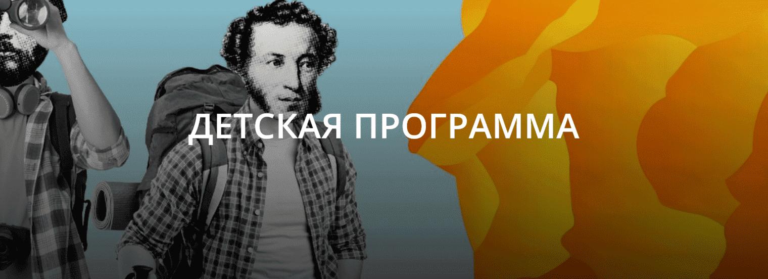 Детская программа на Красноярской ярмарке книжной культуры – КРЯКК