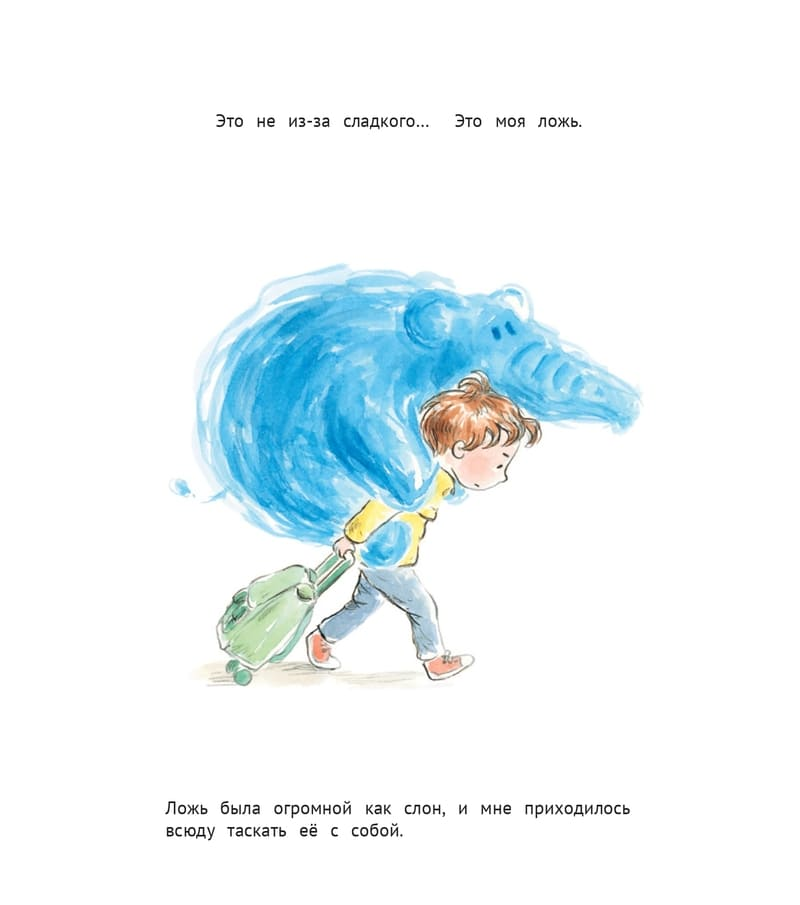 Тьерри Робберехта «Ложь, огромная как слон»