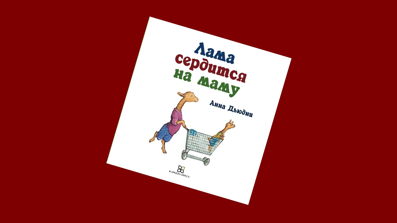 Отрывок из книги Анны Дьюдни «Лама сердится на маму»
